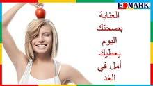 مكملات غذائية طبيعية و علاجية و مضمونة 100%