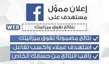 عمل اعلانات مموله لصفحات الفيسبوك بسعر مغري