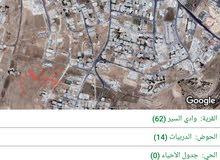 ارض في ابو السوس الدربيات قرب الدفاع المدني