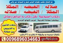 باص نقل من والى اليمن