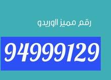 رقم مميز للبيع 94999129 سعر شامل تسجيل