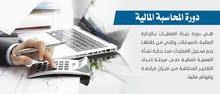 دورة الدبلومة المهنية و إعداد المحاسب المحترف,,,قريبا