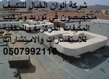 مؤسسة تكييف مركزي بالرياض 0507992110 بأرخص الاسعار