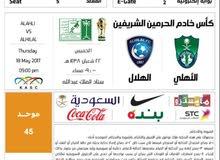 تذاكر مباراة نهائي كأس الملك مضموونه مكان الاهلي ب80 ريال فقط