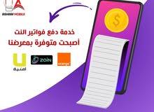 خدمه دفع فواتير النت أصبحت متوفره بمعرضنا