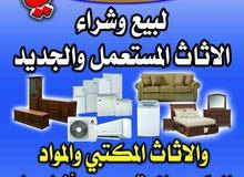 محلات البشتي للبيع وشراء جميع اثاث المستعمل والجديد والأجهزة ومواد الكهربائية