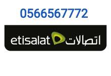 رقم مميز  0566567772