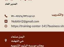 نادر لتدريب الخياطه الرجاليه وتاهيل لسؤق العمل 770092464/736144141