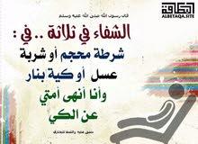 المتخصصون في الحجامه الاسلاميه للرجال والنساء على ايدي اخصائين للاستفسار 0596552