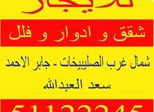 للايجار ادوار وشقق في جابر الاحمد