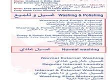 افتتاح تلميع وغسيل بمواد خاص وباسعار ترضيك وتسعدك