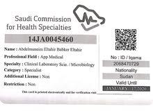 أخصائي مختبر تخصص احياء دقيقة سوداني الجنسية (يبحث عن عمل)