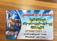 ارض للبيع في بغداد