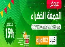 عروض الجمعة الخضراء الضخمة في سوقي1.كوم