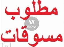 مطلوب مسوقين ومسوقات اوت دور