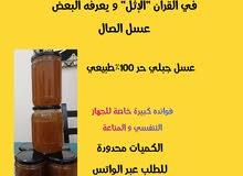 Sal honey  % natural honey