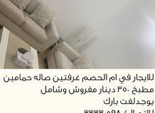 للايجار شقق مفروشه في ام الحصم