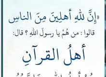 تعلم القرآن الكريم والتجويد واللغة العربية