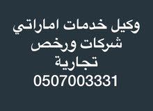وكيل خدمات اماراتي لتاسيس الشركات والرخص التجارية