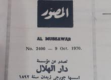 عدد مجلة المصور بتاريخ 1970/10/9