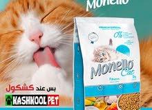 monello cat food for kitten
