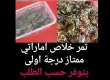 للبيع تمر خلاص اماراتي