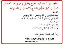 مطلوب فورا أخصائيين علاج وظيفي وطبيعي من الجنسين للعمل في كبرى مراكز العلاج الانساني في السعودية