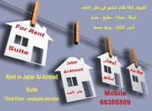 للإيجار شقة نظام استديو في جابر الأحمد