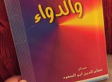 كتب اطفالنا و الدواء تأليف. حسام الدين أبو السعود