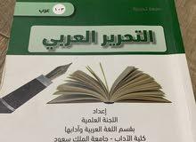 كتاب التحرير العربي