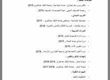 بكالوريوس علم اجتماع - خدمة اجتماعية 2019