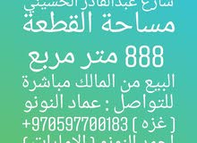 أرض للبيع في غزه منطقه الرمال