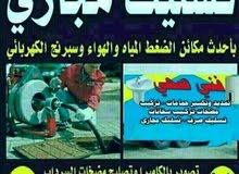 ابو علي معلم تسليك مجاري وسباك صحي شاطر وخبره باقل الاسعار خدمه 24 ساعه
