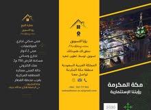 مبنى تجاري للبيع، مكة
