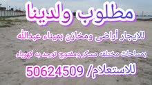 للإيجار مخازن بميناء عبدالله