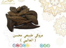 مروكي طبيعي محسن
