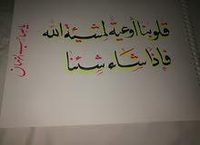 خطاط للانواع الخطوط العربيه