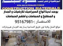 محل مواد بناء ( الأرضيات سيراميك ) مع المستودع والسجل