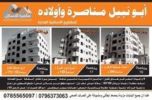 شقة 175م للبيع - اربد/ الحي الشرقي مناصره 18 الحي الشرقي