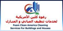 رغوة كلين الامريكيه لخدمات تنظيف المباني والمنازل