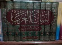 مجموعة لسان العرب لابن منظور