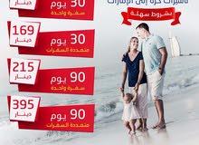تأشيرات حرة الى الامارات ( 30 يوم ، 90 يوم ، 90 يوم متعددة السفرات )