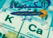 استاذ فيزياء وكيمياء لكل المراحل