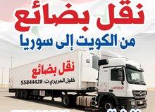 نقل البري إلى سوريا نقل عفش أدوات كهربائية وجميع أنواع البضائع