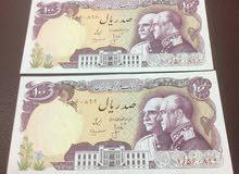 للبيع فئة 100 ريال ملكي ايراني