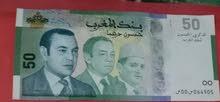 العملة النادرة 50 درهم تلاتة ملوك