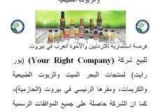 شركة متخصصة ومتميزه في بيع منتجات البحر الميت والزيوت الطبيعيه
