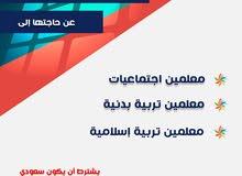 مطلوب للعمل بمدارس بمدينة الرياض ( سعوديين فقط )