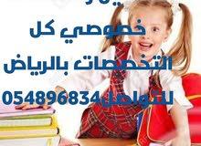 معلمات خصوصي 0548968349 بالرياض