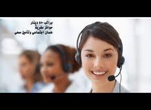 مطلوب للعمل لدى شركة تسويق مستحضرات عنايه بالشعر موظفات تسويق من خلال الهاتف منزلي او مكتبي